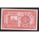 1925 China Sino-Scandinavian Bank Tientsin 20 cents banknote