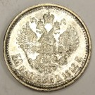 1912 Russia 50 Kopeks silver coin
