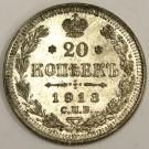 1913 Russia 20 Kopeks silver coin AU55
