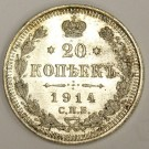 1914 Russia 20 Kopeks silver coin Choice Uncirculated MS64