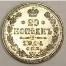 1914 Russia 20 Kopeks silver coin AU53