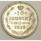1915 Russia 10 Kopeks silver coin Choice Uncirculated MS63
