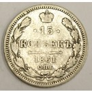 1861 Russia 15 Kopeks silver coin VG10
