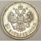 1912 Russia 50 Kopeks silver coin AU53