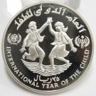 1983 Yemen 25 Riyals silver coin Year of the Child DANCERS