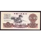 China 5 Yuan Banknote 1960 2 Roman Numerals-  II V 29897301  Choice UNC